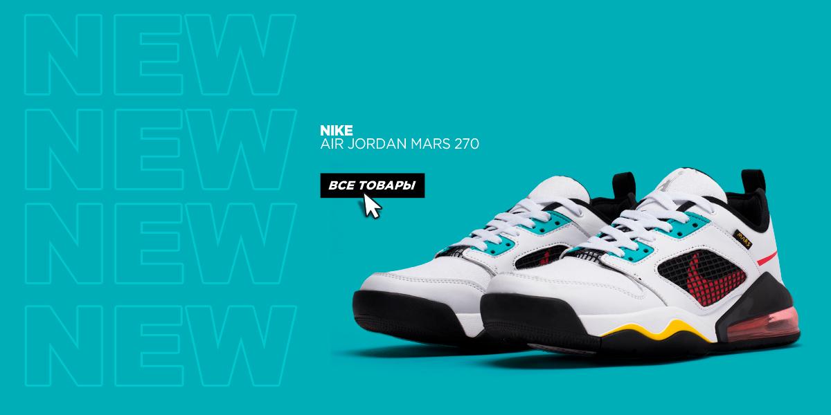 air-jordan-mars-270